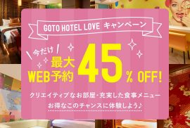 名古屋一番お得なラブホテル!名古屋で一番人気のラブホテル☆