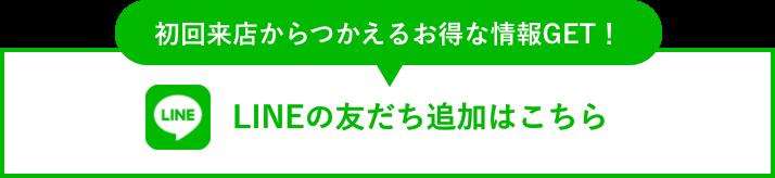 LINEでのお問い合わせ・最新情報