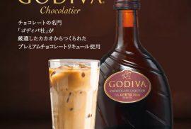 2月14日より、期間限定チョコレートドリンク販売( `ー´)ノ