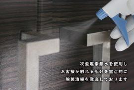 4月4日、5日限定クーポン配信!除菌清掃で安心安全の客室を提供いたします。