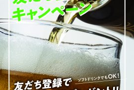 LINEお友達入会企画開始!