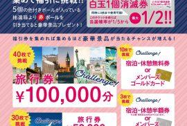 年末の福引企画を開催中!最高10万円の旅行券が当たる!