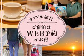 【最大45%OFF】宿泊はWEB予約がお得!!