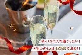 WEB予約 バレンタインスペシャル予約受付開始