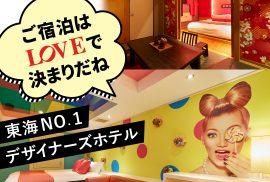 本日限定宿泊19時~スタート!名古屋エリアで一番早くチェックイン!