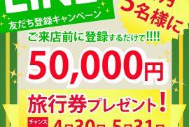 LINEおともだち登録キャンペーン!