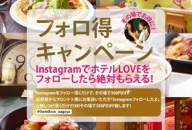 instagramフォロ得キャンペーン開催!