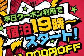 宿泊19時~スタート!&半額券配布!名古屋エリアで一番早くチェックイン!