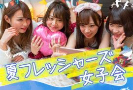 名古屋の女子会はラブで決まり!カラオケ歌い放題で3,000円~