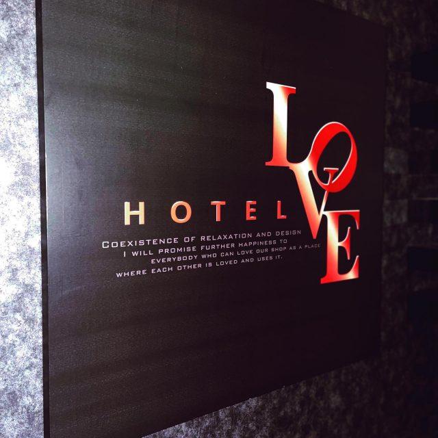 名古屋最大級のデザイナーズレジャーホテル🎶大人の非日常空間をお客様にお届けいたします。全86の異なったコンセプトルームをご用意しておりま。 #ホテルラブ名古屋 #hotellovenagoya  #ラブホテル女子会  #ラブホ  #ラブホ女子会 #カップル #人気ホテル  #名古屋 #名古屋ラブホテル #名古屋駅 #名古屋ラブホ #名古屋旅行